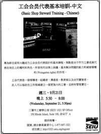 chinese-steward-training-flyer